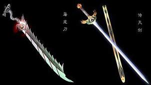 屠龙刀倚天剑专题