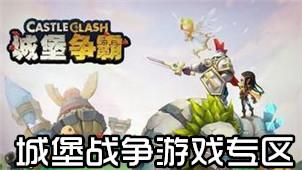 城堡战争游戏专区