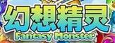 QQ幻想精灵 3.2.0