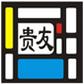 贵友玻璃优化排版软件 3.6