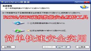 NTFS转FAT32大全