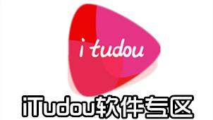 itudou官方免费下载