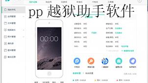pp越狱助手鸿运国际娱乐下载
