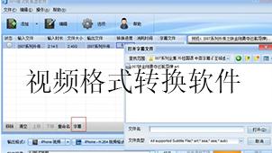 视频格式转换软件