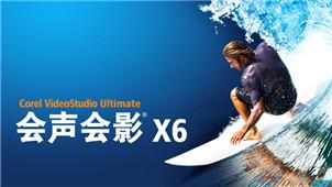 会声会影X6软件专区