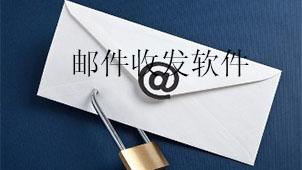 邮件收发软件下载