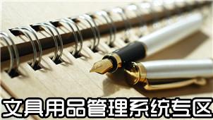 文具用品管理系統專區