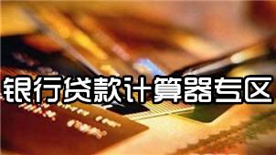 银行贷款计算器专区