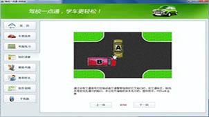 驾校考试题