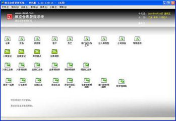 维克计量管理软件