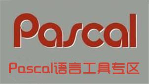 pascal语言