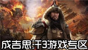 成吉思汗3游戏专区