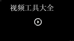 视频香港马会开奖结果直播大全