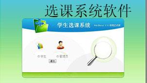 选课系统软件下载