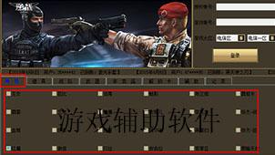 游戏辅助软件下载