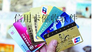 信用卡催收软件
