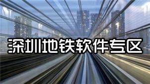 深圳地铁软件专区