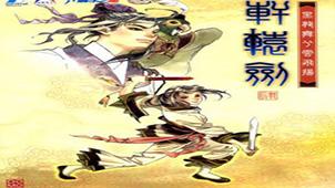 轩辕剑4专题
