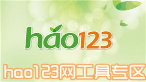 hao123网工具