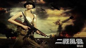 二战风云官网