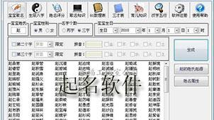 起名百胜线上娱乐下载