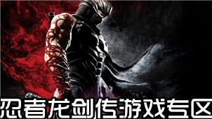 忍者龙剑传游戏专区
