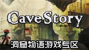 洞窟物语游戏专区