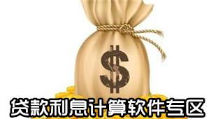 贷款利息计算软件专区
