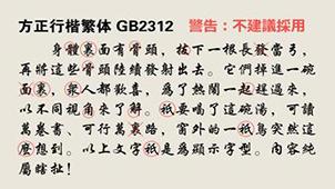 楷体GB2312大全