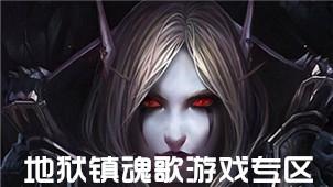 地狱镇魂歌游戏专区