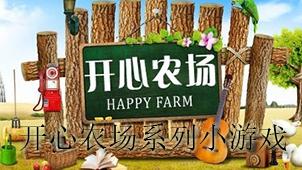 开心农场系列小游戏