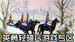 英勇轻骑兵游戏专区