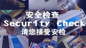 安全检查软件专题