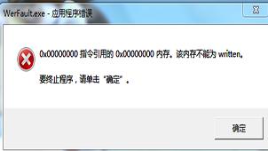 内存不能为written