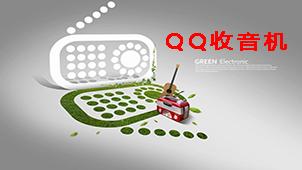 QQ收音机大全