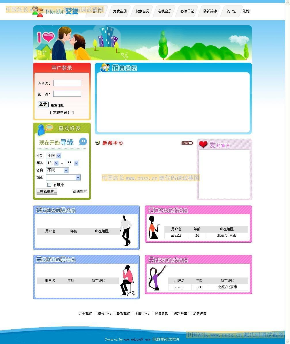 婚介交友会员管理信息系统