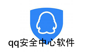 qq安全中心百胜线上娱乐下载