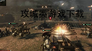 攻城类游戏下载