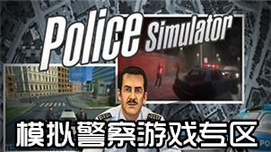 模拟警察游戏专区