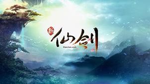 仙剑情缘3专题