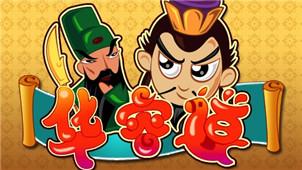华容道游戏专区