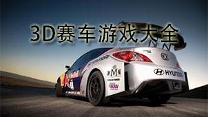 3D赛车游戏大全