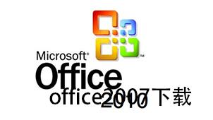 office2007下载