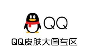 QQ皮肤大图专区