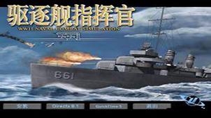 驱逐舰指挥官大全