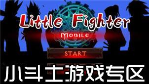小斗士游戏专区