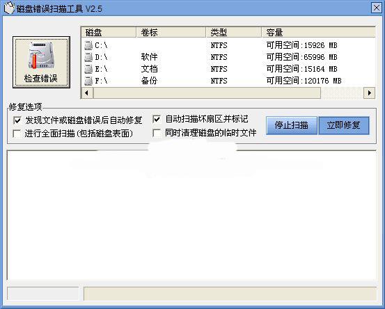 磁盘错误扫描修复工具Chkdisk