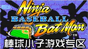 棒球小子游戏专区