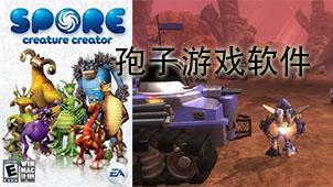 孢子游戏软件下载