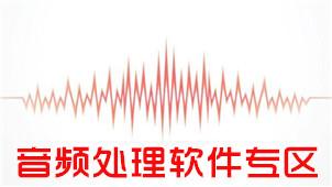 音频处理软件专区